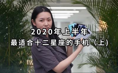 2020年上半年最适合十二星座的手机(上)