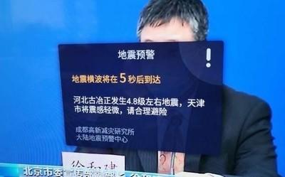 电视上弹出唐山古冶地震预警 你看到这条信息了吗?