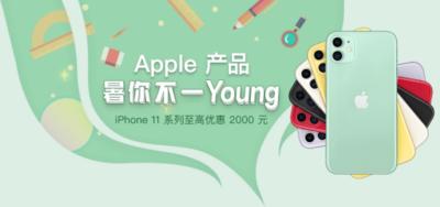 4599元起!iPhone11京東領券直降900元,優惠直逼618!