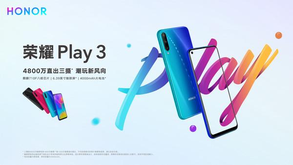 荣耀Play3