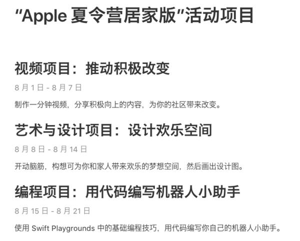 Apple夏令营居家版活动项目