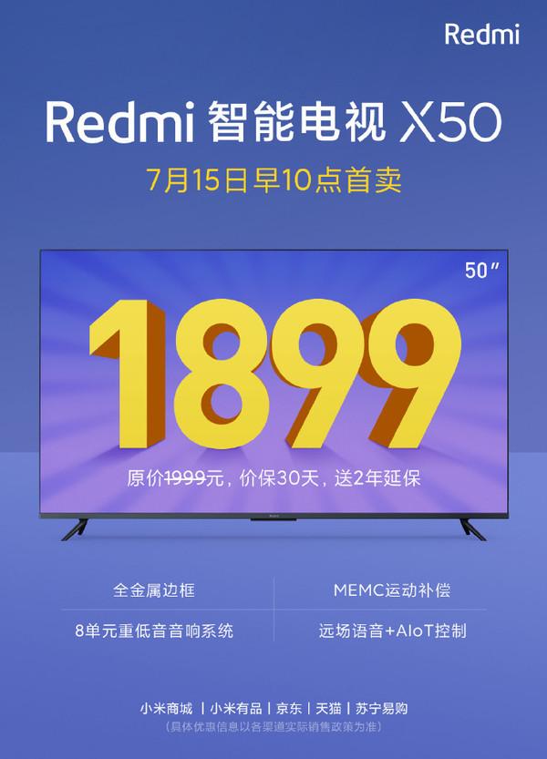 Redmi智能电视X50