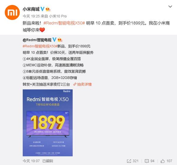 Redmi智能电视X50首销