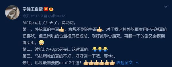 王自健评小米10 Pro