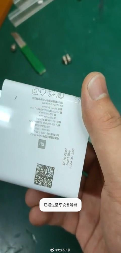 小米120W功率充电器(图源微博)