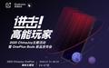 一加亮相2020 ChinaJoy展会 OnePlus Buds无线耳机发布