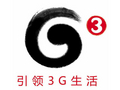 3G手机免费拿 中国移动话费换机排行榜