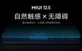 业内首创!小米MIUI无障碍触感功能发布 可quot;摸quot;到信息