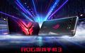 新一代腾讯ROG游戏手机官宣:你的战力 即将升级!