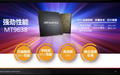 MediaTek全新4K智能电视芯片产品发布 带来哪些改变?