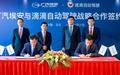 滴滴自动驾驶公司宣布与广汽埃安新能源达成战略合作