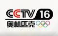 CCTV16要来了!国际奥委会授权使用奥林匹克名称