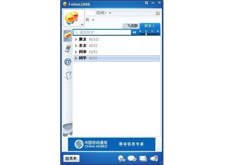 微在线信控业务_如何开通飞信业务