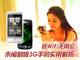 驳WiFi无用论 未阉割版3G手机实用解析