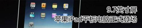 苹果iPad正式发布 最新创意发布会报道