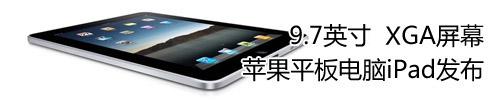 iPhone 4.0未露面 苹果iPad正式发布