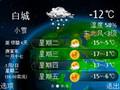 出行必备 5款S60主流天气预报软件推荐