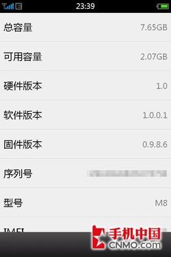 11项更新 魅族M8官方发布0.9.8.6固件