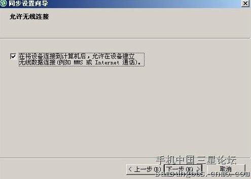 利用数据线或蓝牙 I8000连PC上网教程