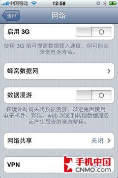 笔记本通过iPhone 4网络共享上网教程