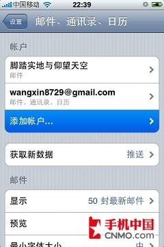 iPhone 4新手必看 联系人同步导入教程