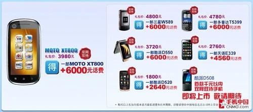 000元 北京电信推3G手机礼包