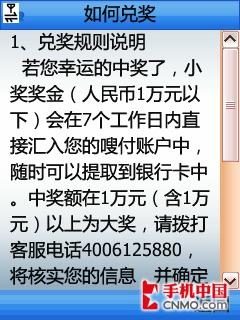 在线购彩查询 中国移动彩票通实测体验