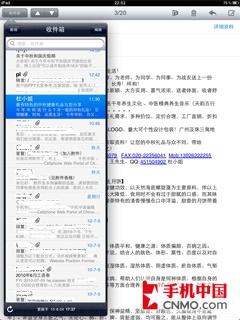 惬意上网办公 iPad用户1天的轻松生活