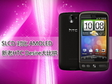 SLCD对比AMOLED 新老HTC Desire大比拼