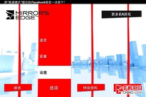 Mirrors_Edge_