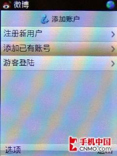 信J108i的新浪微博界面-微博开心随身带 索尼爱立信J108i评测