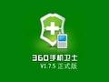 安全上网必备 360手机卫士V1.75版实测