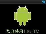 HD2成功安装运行Desire HD自带ROM教程