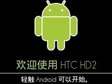 完美无瑕 HD2安装Android 2.2实测体验