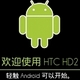 HD2装Android 2.2实测