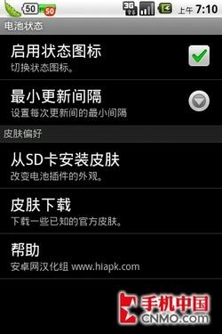 酷软汇50期 Android手机电量插件汇总
