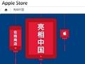 Apple Store在线商店中国版已开通上线