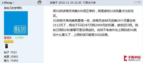387元买魅族M9 J.Wong曝光优惠套餐政策