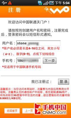 全方位体验3G 沃门户注册与使用教程