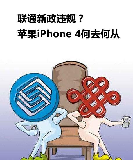 联通新政违规?苹果iPhone 4何去何从