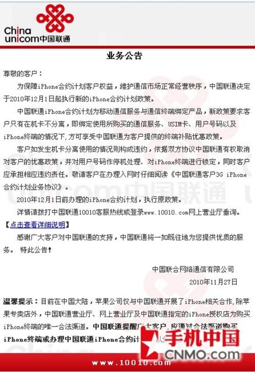 """""""新政""""潜规则 苹果iPhone 4走势分析"""