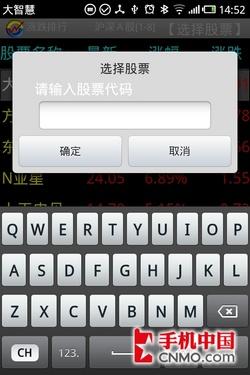 给你最想要的 魅族M9手机炒股软件实测