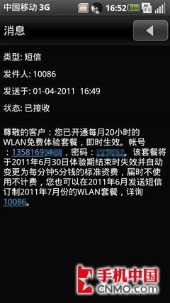 分流3G网压力 运营商免费WLAN使用指引