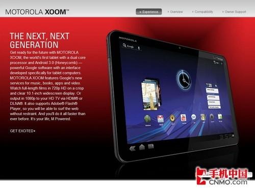 Android 3.0平板 摩托罗拉XOOM正式公布