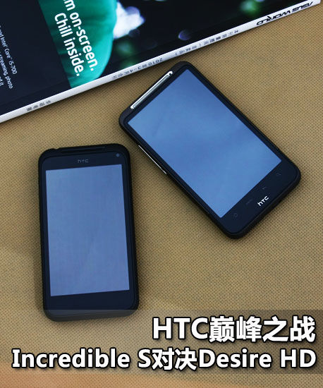 HTC巅峰战 Incredible S对决Desire HD