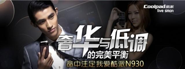 爱美志:奢华与低调的完美平衡酷派N930_手机中国
