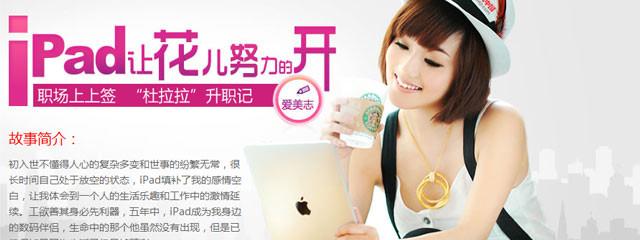 爱美志:iPad让花儿努力的开 杜拉拉升职记_手机中国