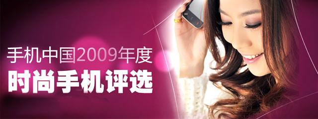 爱美志_手机中国2009年度时尚手机评选_手机中国