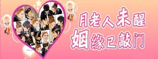 爱美志情人节专题 月老人未醒姻缘已敲门_手机中国