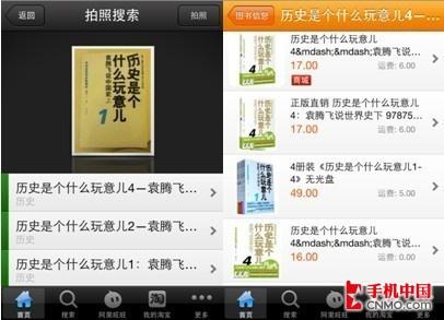 图书拍照可搜索 新版手机淘宝将登陆iOS